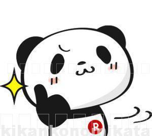 期間工向け楽天パンダの紹介