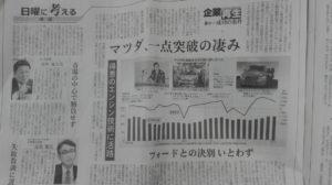 日経新聞のマツダ記事