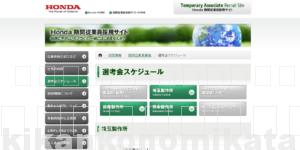 ホンダ期間工の公式サイト