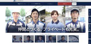 スバル期間工の公式ホームページ