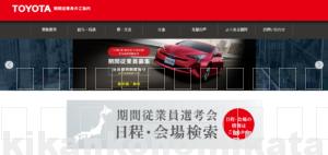 トヨタ期間工の公式サイト