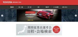 トヨタ期間工の公式ホームページ