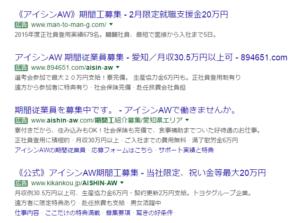 アイシンAWの期間工広告