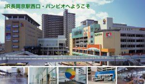 長岡京駅周辺