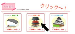 ダイハツ期間工の京都工場をクリック