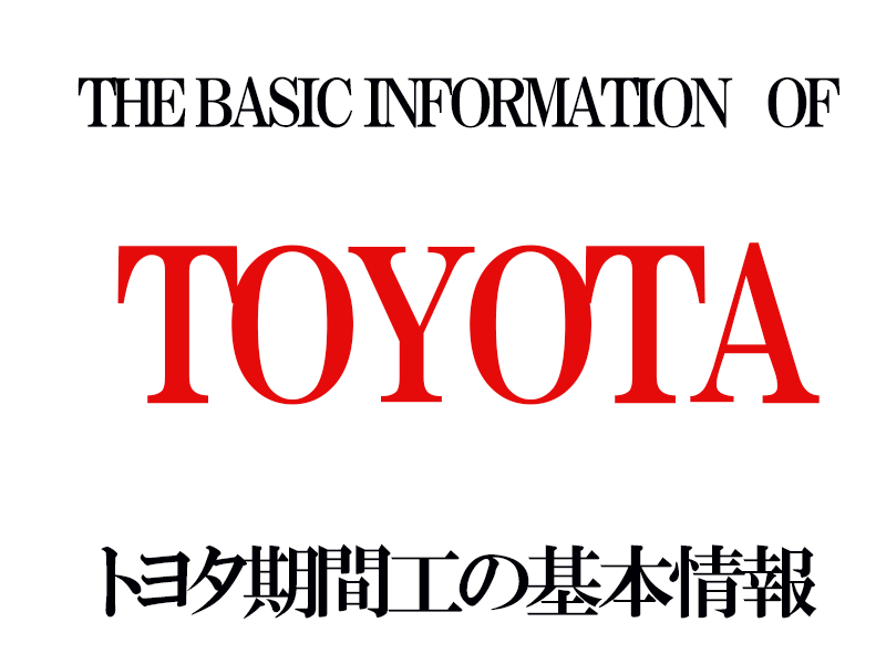 【必読】期間工とトヨタと寮や入社祝い金などの体験談情報