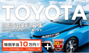 MantoManトヨタ期間工の広告