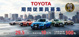 期間工.jpのトヨタ期間工の広告