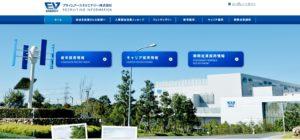 プライムアースEVエナジーの期間工募集公式サイト