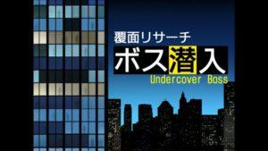 覆面リサーチボス潜入|NHK