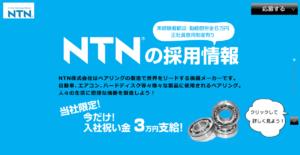 期間jp|NTN期間工の求人