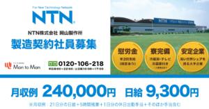 ManToMan-NTN期間工の求人