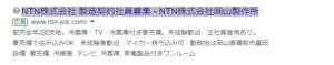 ManToMan-NTN期間工の広告