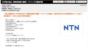 寮ありcom|NTN期間工の求人について岡山工場