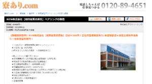 量ありcom|NTN期間工の求人について