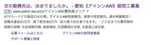 ManToMan|アイシンAWの広告
