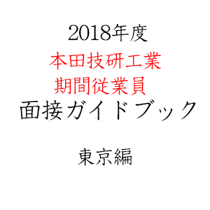 【2019年版】期間工とホンダと面接ガイドブック