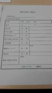 日産期間工の面接資料01