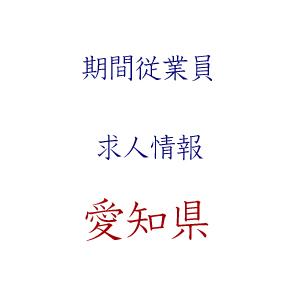 期間工と愛知県と求人について