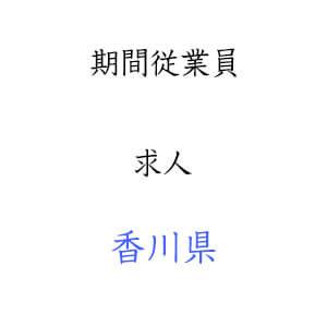 期間工と香川県と求人について