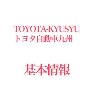 トヨタ自動車九州期間工
