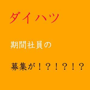 【2018年6月】期間工とダイハツと一瞬募集停止!?