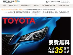 期間工求人サイト-トヨタ入社祝い金