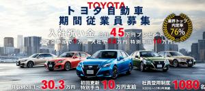 期間工jp-トヨタ入社祝い金