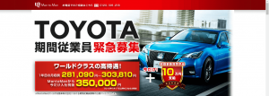 mantoman-トヨタ入社祝い金