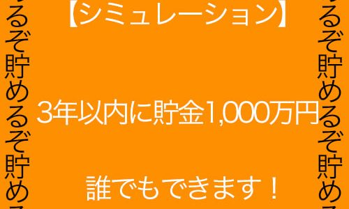 【シミュレーション】期間工と1000万円を3年以内に稼ぐ方法(戦略と戦術)