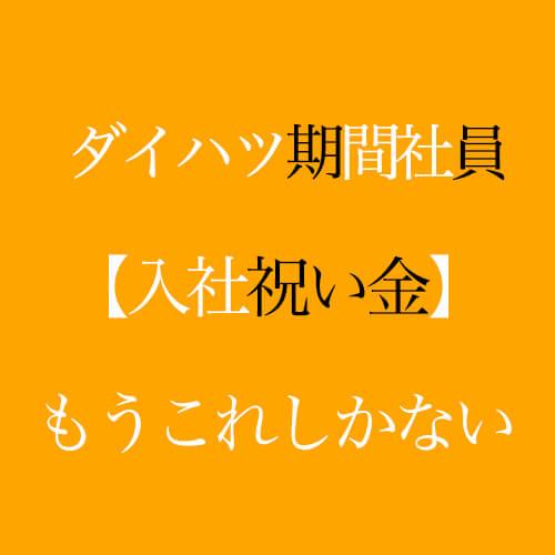 ダイハツ入社祝い金