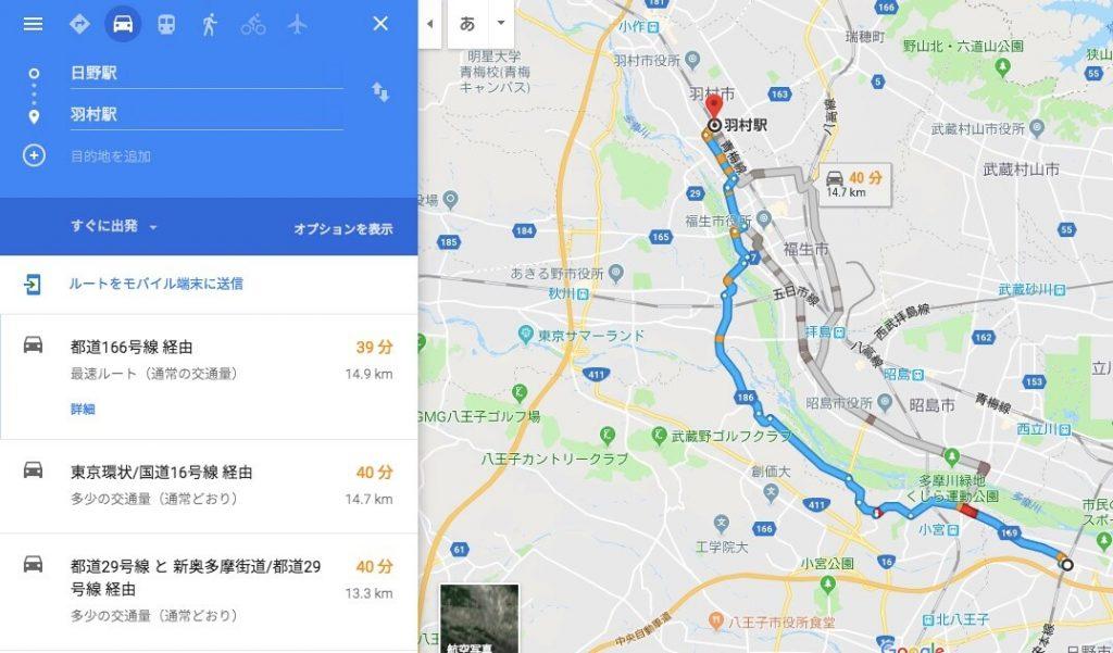 日野駅から羽村駅までのアクセス