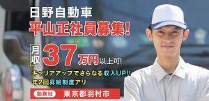 株式会社平山-日野期間工の入社祝い金