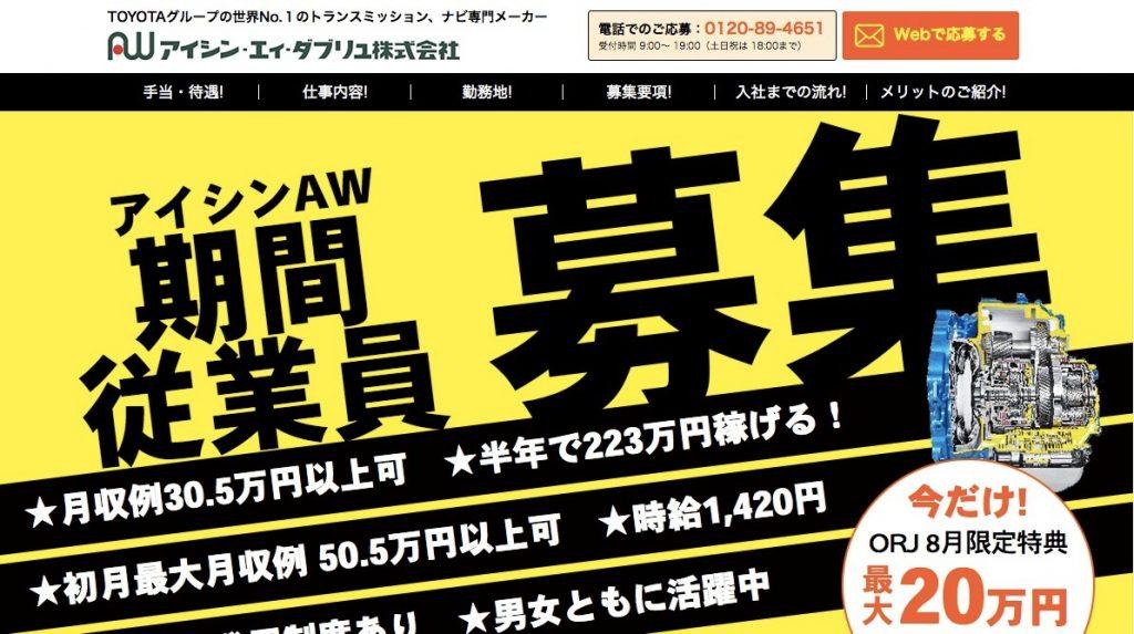 期間工.jp-アイシンawの求人