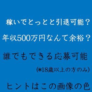 【鬼考察】年収500万円とか余裕で稼げる期間工の求人とは?