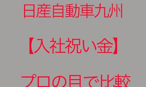 【最強入社祝い金比較】日産九州の期間工にはこの求人サイトから応募せよ<span class=
