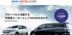 PEO-日産車体九州