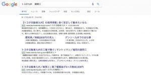 トヨタ九州期間工の検索結果