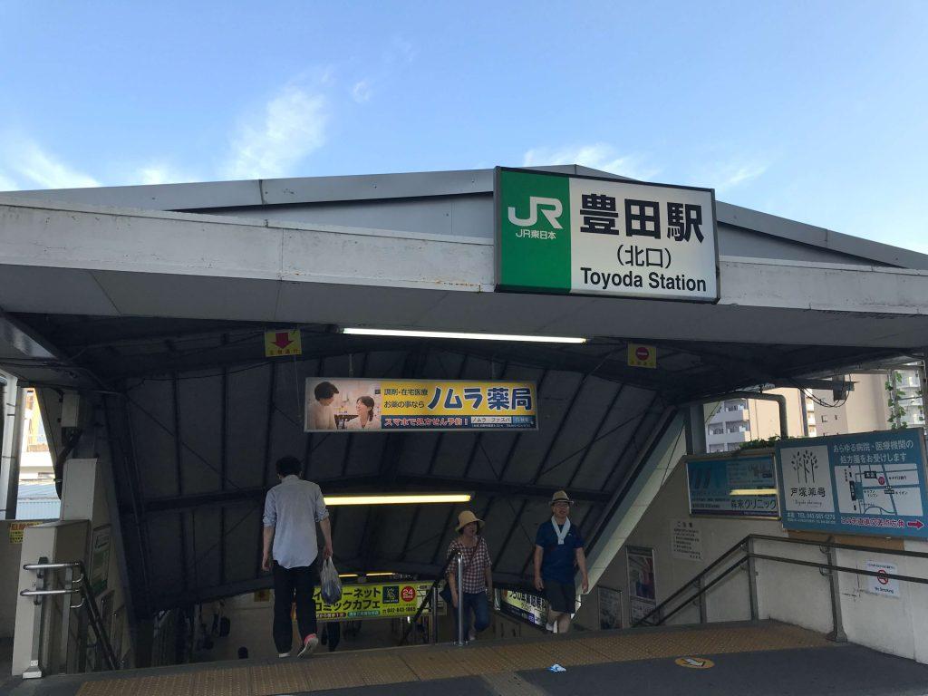 日野から近い豊田駅