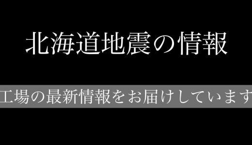 【期間工の募集停止!?】北海道地震の影響の状況をメーカー別に解説
