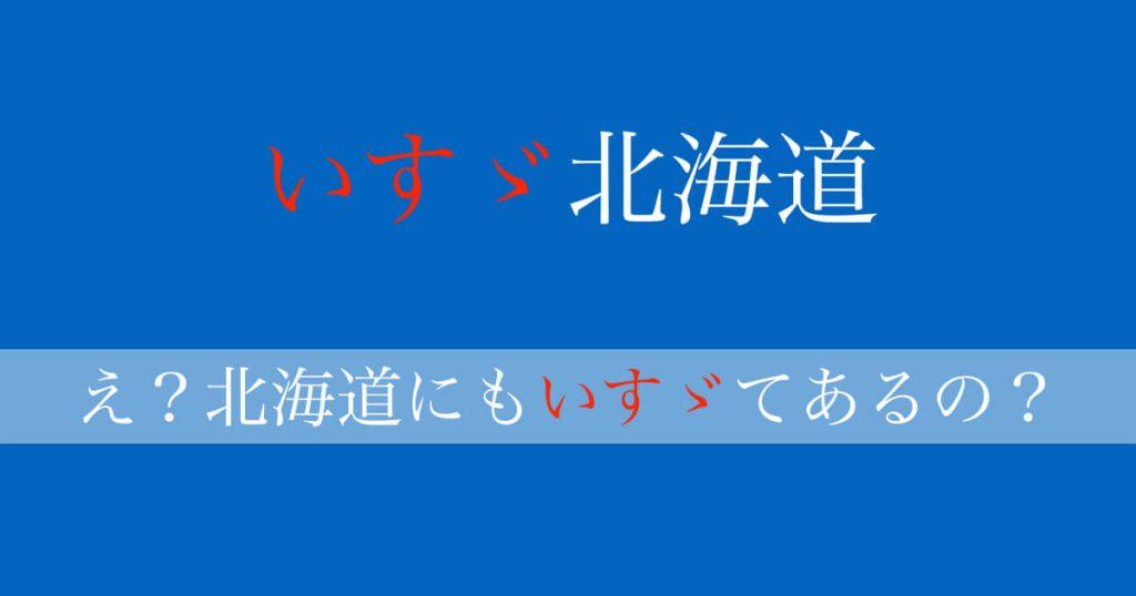 いすゞ北海道