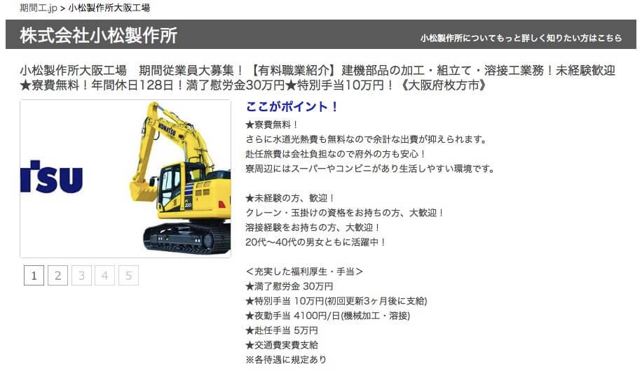 コマツ期間工の大阪工場3
