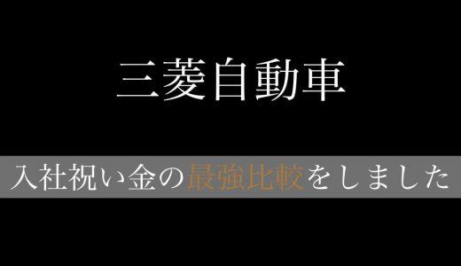 【入社祝い金比較】三菱自動車の期間工に応募するべき最強のサイト決定戦