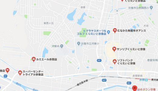 赤間駅周辺の寮