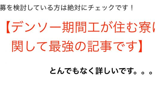 【日本一詳しい】デンソー期間工が住む寮の待遇と評判が凄すぎて怖い