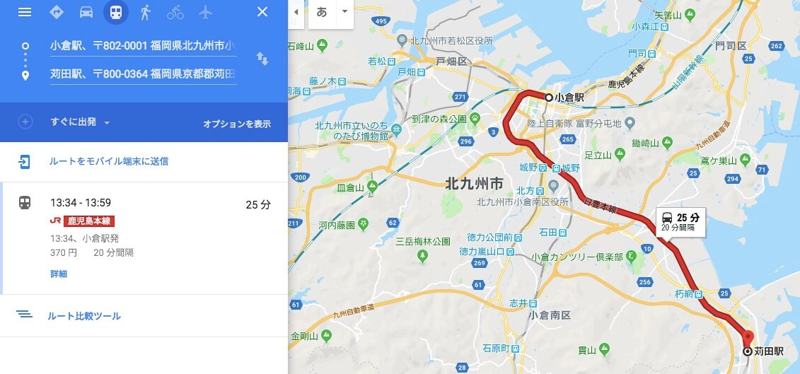 苅田駅から小倉駅までの距離