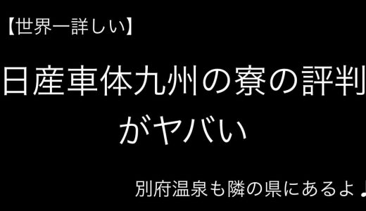 【世界一詳しい】日産車体九州の期間工が住む寮の評判が最高にヤバい