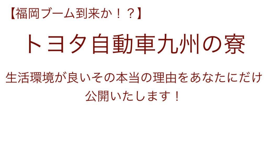 トヨタ自動車九州期間工の寮について