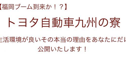 【世界一詳しい】トヨタ自動車九州の期間工が住む寮とその周辺がガチでヤバい件<span class=