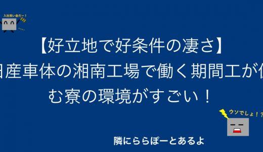 【好立地好条件】日産車体湘南工場で働く期間工が住む寮の評判がヤバい